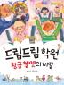 드림드림 학원 황금 헬멧의 비밀(저학년 솜사탕문고)