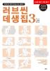 러브씬 데생집. 3(CD1장포함)