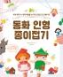 동화 인형 종이접기(길벗스쿨 놀이책)