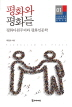 평화와 평화들(서울대학교 통일평화연구원 평화교실 1)
