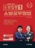 소방법령1 소방공무원법(2020)(소방승진 시리즈)