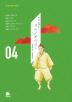 치숙/붉은 산 외(해설과 함께 읽는)(한국 대표 단편선 4)