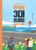 한국의 3대 트레킹: 해파랑길 편(형제가 함께 간)