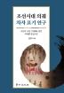 조선시대 의궤 차자 표기 연구(양장본 HardCover)