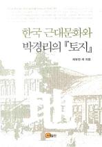 한국 근대문화와 박경리의 토지(양장본 HardCover)