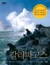 갈라파고스: 세상을 바꾼 섬(양장본 HardCover)