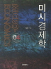 미시경제학(4판)