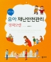 한국형 유아 재난안전관리 정책모델