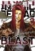 최유기 리로드 블래스트(Reload Blast). 3