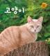 고양이(알기 쉬운 자연관찰 12)(양장본 HardCover)