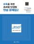 초특을 위한 초과정 단권화 연습 문제집. 2(2018)