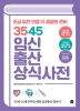 3545 임신출산 상식사전