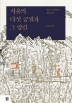 서울의 다섯 궁궐과 그 앞길