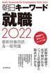 [해외]朝日キ-ワ-ド就職最新時事用語&一般常識 2022