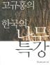 한국의 나무 특강(고규홍의)