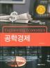 공학경제(2판)