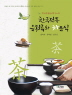 한국전통 음청류와 차음식(한국전통음식연구소의)