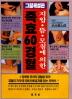 즉효 60경혈(지압 뜸 모침에 의한)(2판)