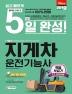 지게차 운전기능사 5일 완성(2019)(8절)(시대에듀)