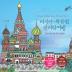 러시아 북유럽 컬러링여행