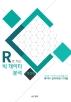 R로 하는 빅데이터 분석: 데이터 전처리와 시각화(개정판)