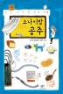 소나기밥 공주(창비아동문고 249)