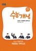 고등 New 정승익의 개념잡는 대박노트(2021)(2022 수능대비)(EBS 강의노트 수능개념)