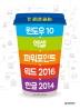 윈도우10+엑셀+파워포인트+워드 2016 & 한글 2014(한 권으로 끝내는)