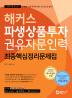 파생상품투자권유자문인력 최종핵심정리문제집(2017)(해커스)(개정판 3판)