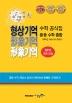 중학 수학 종합 수학 공식집(2021)(형상기억)