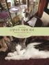 고양이가 사랑한 파리