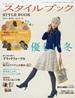 [보유]ミセスのスタイルブック 미세스 스타일북 1년 정기구독 -4회  (발매일: 2,4,6,10월 12일)