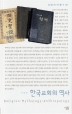 한국교회의 역사(살림지식총서 41)