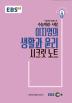 이지영의 생활과 윤리 시크릿 노트(2019 수능대비)(EBS 강의노트 수능개념)