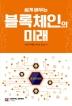 블록체인의 미래(쉽게 배우는)