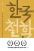 한국 철학사(보급판)(반양장)