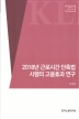 2018년 근로시간 단축법 시행의 고용효과 연구(정책자료 2020-4)