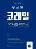 코레일 NCS 실전 모의고사(2019)(봉투)(위포트)(개정판)