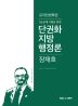 단권화 지방행정론(5급공채)(2020)(프라임법학원)