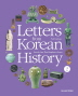 Letters from Korean History. 2