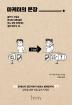 마케터의 문장