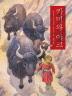 카미와 야크(땅 별 그림 책 네팔)