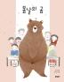 봄날의 곰(초승달문고 44)