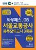 서울교통공사 봉투모의고사 3회분(2019)(와우패스 JOB)