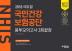 국민건강보험공단 봉투모의고사 3회 끝장(2018)(에듀윌)