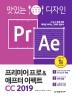 맛있는 디자인 프리미어 프로 & 애프터 이펙트 CC(2019)