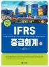 IFRS 중급회계(상)(5판)(재무회계시리즈 2)