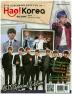 하오! 코리아(Hao! Korea) Vol. 29: 방탄소년단 스페셜에디션(BTS Special Edition)