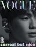 보그(VOGUE)(한국판)(B형)(2019년 9월호)강다니엘표지