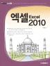 엑셀(Excel) 2010(I can! 시리즈 7)